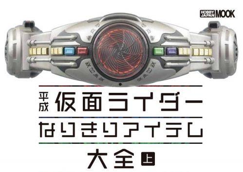 平成仮面ライダー なりきりアイテム大全 (上)