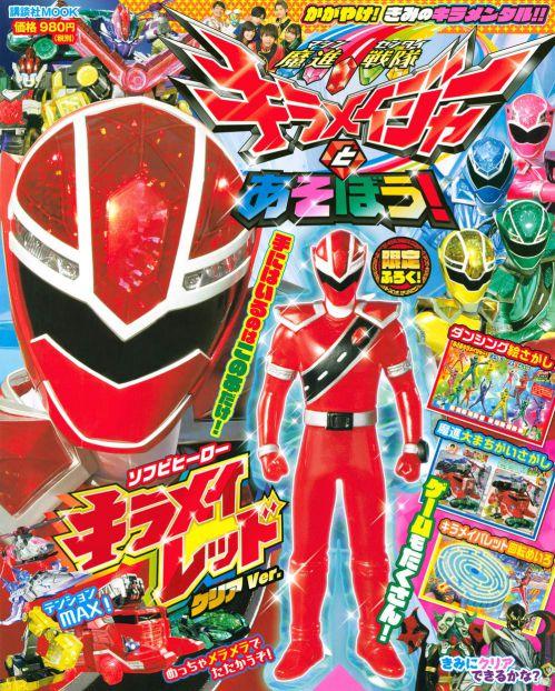 「魔進戦隊キラメイジャーとあそぼう!」が3月13日発売