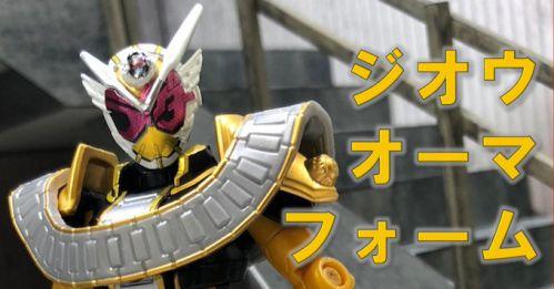 「装動 仮面ライダーゼロワン AI 05」に仮面ライダージオウ オーマフォームとカッシーンが再録