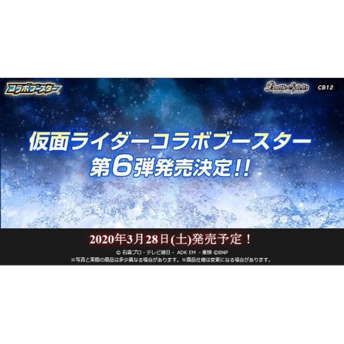 『仮面ライダーゼロワン』バトスピ「コラボブースター CB12」が3月28日発売!ゼロワン新規&クウガ・555・電王の強力カード!