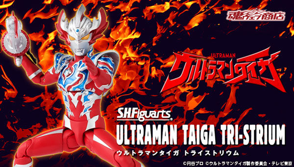 「S.H.Figuarts ウルトラマンタイガ トライストリウム」が16時受注開始!炎の剣「タイガトライブレード」が付属!
