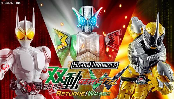 SO-DO CHRONICLE「双動 仮面ライダーW RETURNS / Wは永遠に」がPB限定で受注開始!幻の姿やVシネマ登場の3体が立体化!