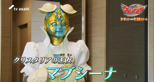 『魔進戦隊キラメイジャー』のスペシャル動画