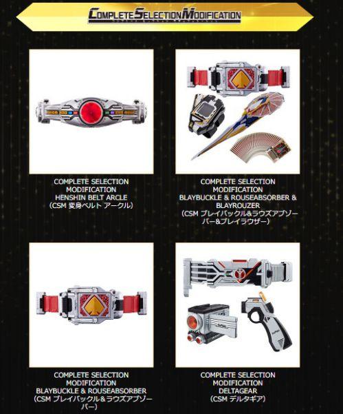 プレバンで過去販売していた『仮面ライダージオウ』DXシリーズ、CSM、ウルトラマンが期間限定で一斉抽選販売スタート!