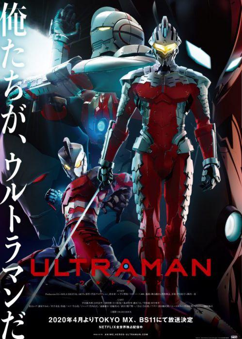 アニメ『ULTRAMAN』が4月地上波放送開始!主題歌「Core Fade」CDは4月22日発売!総集編コミックスは3ヶ月連続発売!