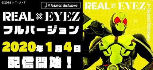 仮面ライダーゼロワン主題歌「REAL×EYEZ」のフルバージョンが配信開始