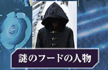 『仮面ライダーゼロワン』第17話の最後に登場した、謎のフードの人物