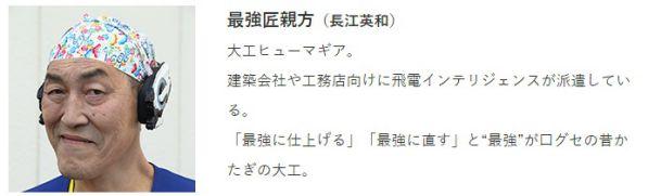 『仮面ライダーゼロワン』第19話・第20話に大工ヒューマギア・最強匠親方役で長江英和さんが出演