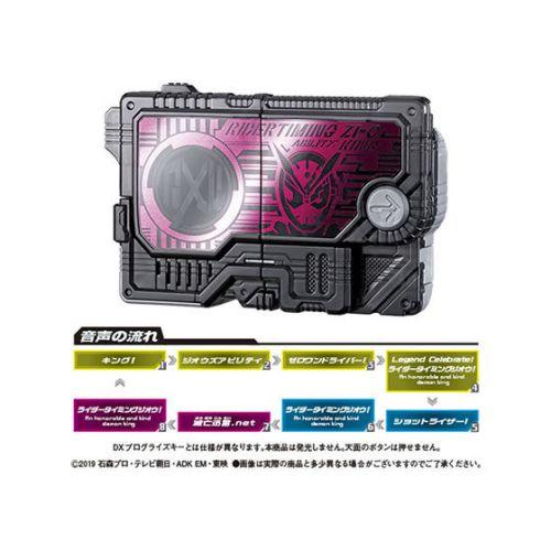 仮面ライダーゼロワン「GPプログライズキー09」が2月第3週発売