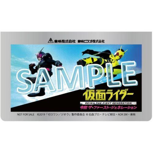 仮面ライダー 令和 ザ・ファースト・ジェネレーション コレクターズパック