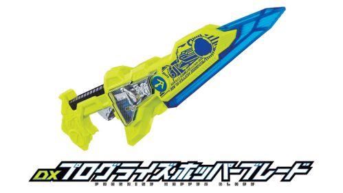 「DXプログライズホッパーブレード」が2月22日発売
