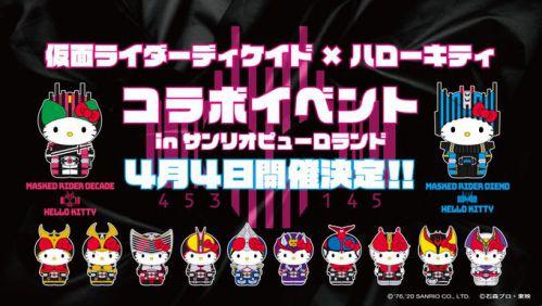 『仮面ライダーディケイド』×『ハローキティ』コラボ商品