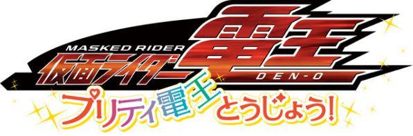 新『仮面ライダー電王』のサブタイトルは【プリティ電王とうじょう!】