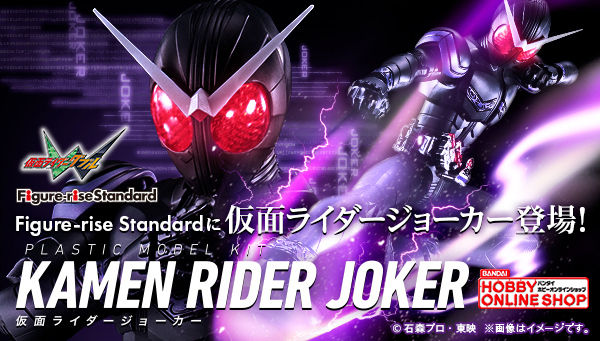 仮面ライダーW「Figure-rise Standard 仮面ライダージョーカー」が13時受注開始!CJと組合せJJ再現可能!