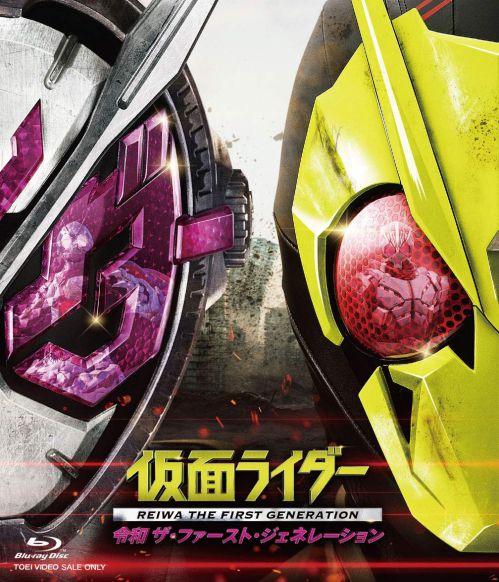 「仮面ライダー 令和 ザ・ファースト・ジェネレーション」Blu-ray・DVDが5月13日発売