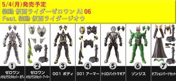 仮面ライダーゼロワン「装動 AI 06」は5/4発売!仮面ライダー001、トリロバイトマギアが収録!全7種が明らかに!