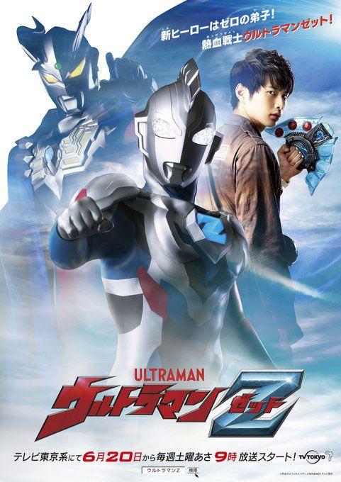 ウルトラマン新TVシリーズ『ウルトラマンZ(ゼット)』が6月20日放送開始