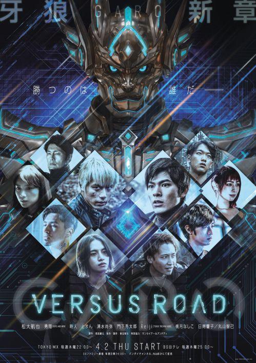 牙狼シリーズ最新作『GARO -VERSUS ROAD-』