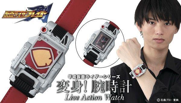 仮面ライダーブレイド 変身!腕時計【Live Action Watch】