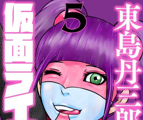「東島丹三郎は仮面ライダーになりたい 5」が5/15発売