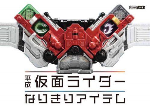 「平成仮面ライダー なりきりアイテム大全」下巻の表紙