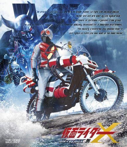 5月13日発売「仮面ライダーX Blu-ray BOX 2<完>」のジャケット