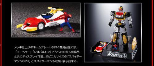 超合金魂  GX-33R レオパルドン&マーベラー召喚セット