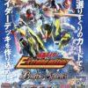 「バトルスピリッツ コラボブースター 仮面ライダー Extreme edition」のカード一覧