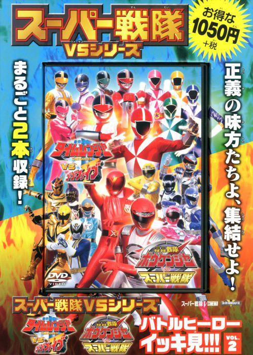 スーパー戦隊VSシリーズ バトルヒーローイッキ見!!! 「未来戦隊タイムレンジャーVSゴーゴーファイブ」 「轟轟戦隊ボウケンジャーVSスーパー戦隊」