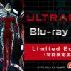 「ULTRAMAN Blu-ray BOX (特装限定版)」が6月24日発売