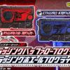 仮面ライダーゼロワン「プログライズキーセット02 DXクラッシングバッファロー&スプラッシングホエール」Amazon限定で予約開始