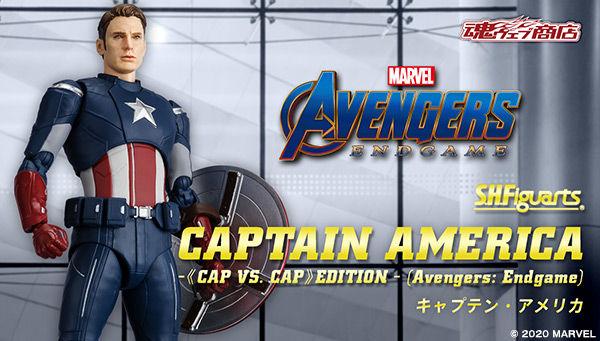 S.H.Figuarts キャプテン・アメリカ ‐《CAP VS. CAP》 EDITION‐(アベンジャーズ/エンドゲーム)