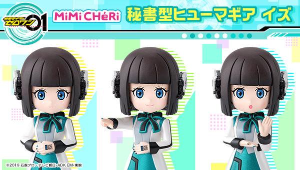 MiMiCHeRi 秘書型ヒューマギア イズ【プレミアムバンダイ限定】
