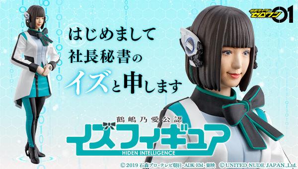 仮面ライダーゼロワン 鶴嶋乃愛公認 イズフィギュア