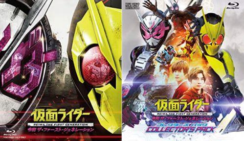 「仮面ライダー 令和 ザ・ファースト・ジェネレーション コレクターズパック」のジャケットが公開