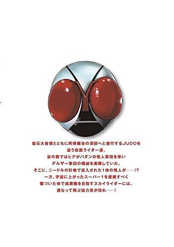「新 仮面ライダーSPIRITS(25)」の表紙・裏表紙・帯が公開