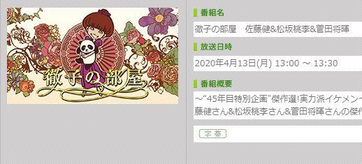 4月13日『徹子の部屋』は佐藤健さん&松坂桃李さん&菅田将暉さんの傑作選が放送