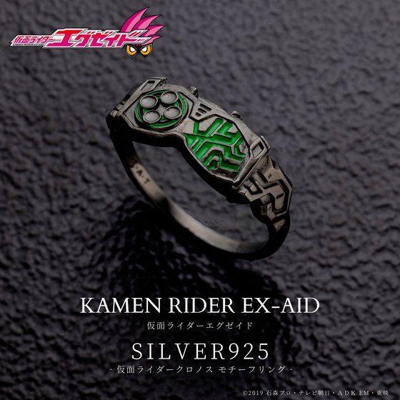 仮面ライダーエグゼイド SILVER925リング(仮面ライダークロノスver.)