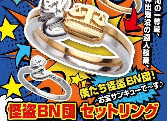 宇宙戦隊キュウレンジャー 怪盗BN団 SILVER925セットリング