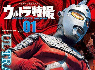 「ウルトラ特撮PERFECT MOOK vol.1 ウルトラセブン」7月9日発売