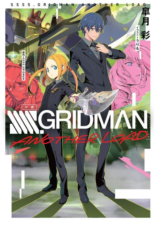 5月30日発売「小説 SSSS.GRIDMAN ANOTHER LOAD」の表紙が公開