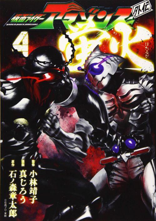 「仮面ライダーアマゾンズ外伝 蛍火」最終巻・第5巻が6月23日発売