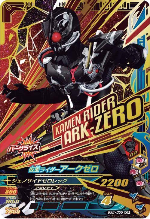 『仮面ライダーゼロワン』BS5弾CPカード「仮面ライダーアークゼロ」が公開!ゼロワンメタルクラスタホッパーと対決構図に!