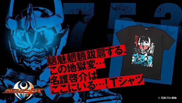 魑魅魍魎跋扈する、この地獄変… 名護啓介はここにいる…!Tシャツ