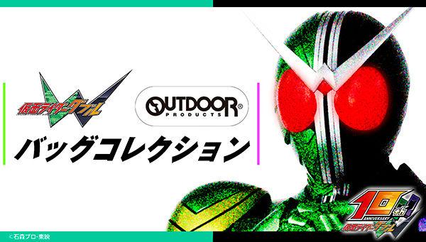 仮面ライダーW/OUTDOOR バッグコレクション