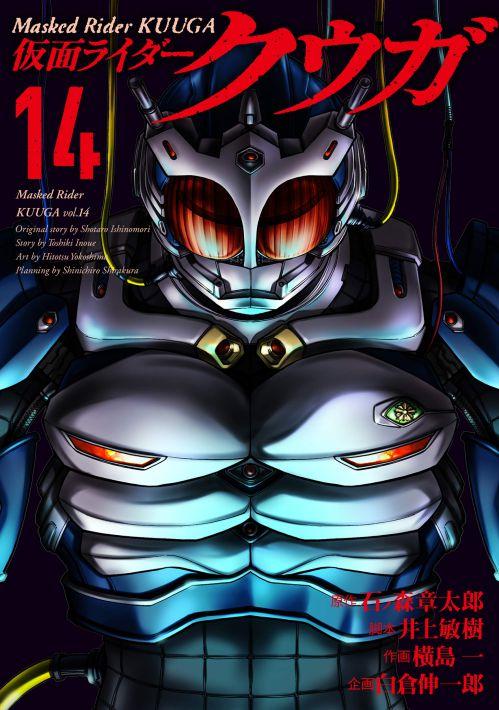 「仮面ライダークウガ(14)」が6月5日発売