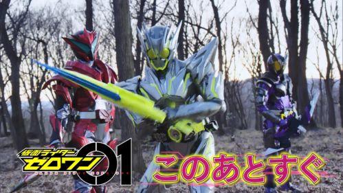 『仮面ライダーゼロワン』5月のジャンクション(このあとすぐ)でゼロワン・滅・迅が並び立つ!