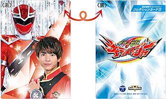 「ミニアルバム 魔進戦隊キラメイジャー(1)」が6月10日発売