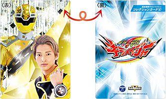 「魔進戦隊キラメイジャー オリジナル・サウンドトラック クリスタルサウンドボックス(1)」が6月10日発売