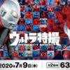 「ウルトラ特撮 PERFECT MOOK」が7月9日刊行スタート!全40巻の刊行ラインナップ発表!